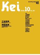 経kei 2008年10月号