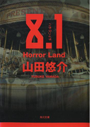 8.1 Horror Land(角川文庫)