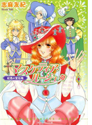 マスケティア・ルージュ 虹色の宝石箱(角川ビーンズ文庫)