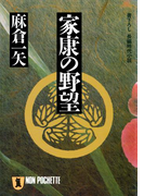家康の野望(祥伝社文庫)