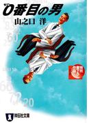 0番目の男(祥伝社文庫)