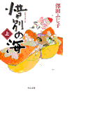 惜別の海(上)
