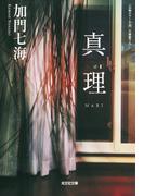 真理 MARI(光文社文庫)
