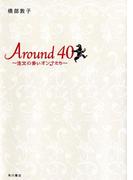 Around40 ~注文の多いオンナたち~(角川書店単行本)