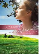 二人だけの夏(ハーレクイン文庫)