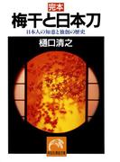 完本・梅干と日本刀――日本人の知恵と独創の歴史(祥伝社黄金文庫)