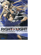 RIGHT×LIGHT~空っぽの手品師と半透明な飛行少女~(イラスト簡略版)(ガガガ文庫)