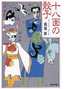 十八面の骰子(さいころ)(光文社文庫)
