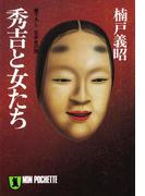 秀吉と女たち(祥伝社黄金文庫)