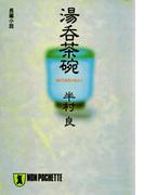 湯呑茶碗(祥伝社文庫)