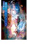 紺碧のサリフィーラ