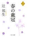 春の戴冠2(中公文庫)