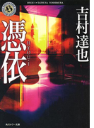 憑依 ―HYOU・I―(角川ホラー文庫)