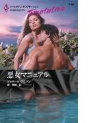 悪女マニュアル(ハーレクイン・テンプテーション)