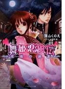 舞姫恋風伝3 ~花街の迷走~(イラスト簡略版)(ルルル文庫)