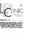 ルーシィズクリニック0701顎関節症(ヒメゴト倶楽部)
