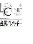 ルーシィズクリニック0706金属アレルギー(ヒメゴト倶楽部)