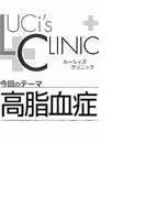 ルーシィズクリニック0708高脂血症(ヒメゴト倶楽部)