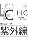 ルーシィズクリニック0606紫外線(ヒメゴト倶楽部)