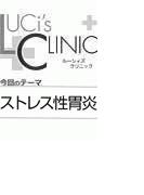 ルーシィズクリニック0711ストレス性胃炎(ヒメゴト倶楽部)