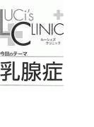 ルーシィズクリニック0802乳腺症(ヒメゴト倶楽部)