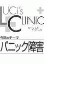 ルーシィズクリニック0705パニック障害(ヒメゴト倶楽部)