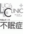 ルーシィズクリニック0610不眠症(ヒメゴト倶楽部)
