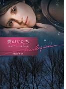 愛のかたち(ハーレクイン文庫)