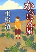 かっぽん屋(角川文庫)
