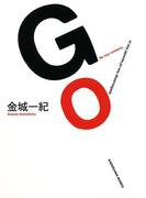 GO(角川文庫)