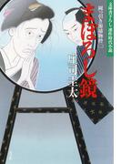 まぼろし鏡~岡っ引き源捕物控(二)~(光文社文庫)