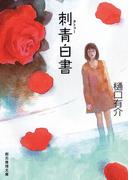 刺青白書(創元推理文庫)