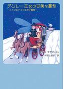 デジレー王女の甘美な憂愁(MIRA文庫)