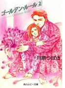 ゴールデン・ルール 2(角川ルビー文庫)