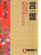 言霊――なぜ、日本に本当の自由がないのか(祥伝社黄金文庫)