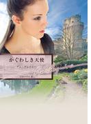 かぐわしき天使(ハーレクイン文庫)