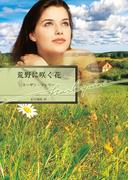 荒野に咲く花(ハーレクイン文庫)