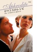ロマンスのレシピ(ハーレクイン・アフロディーテ)