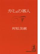 カミュの客人(光文社文庫)
