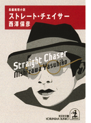 ストレート・チェイサー(光文社文庫)