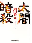 太閤暗殺(光文社文庫)