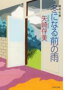 冬になる前の雨(光文社文庫)