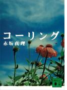 コーリング(講談社文庫)
