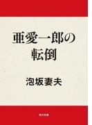 【期間限定価格】亜愛一郎の転倒(角川文庫)