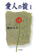 愛人の掟 1(角川文庫)