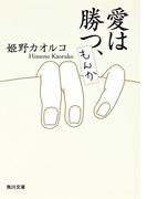 【期間限定価格】愛は勝つ、もんか(角川文庫)