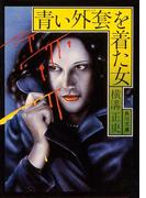 青い外套を着た女(角川文庫)