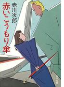 赤いこうもり傘(角川文庫)