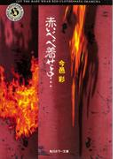 赤いベベ着せよ…(角川ホラー文庫)