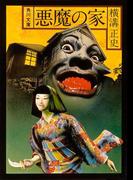 【期間限定価格】悪魔の家(角川文庫)